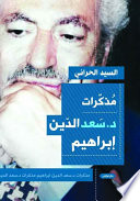 مذكرات د. سعد الدين إبراهيم