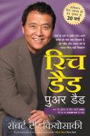 Rich Dad Poor Dad - 20th Anniversary Edition (Hindi) Book