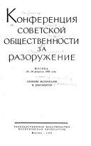 Конференция советской общественности за разоружение