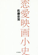 恋愛映画小史