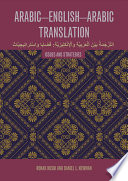 Arabic English Arabic English Translation