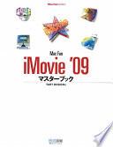 Mac Fan iMovie '09 マスターブック