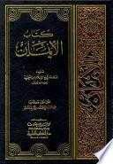 كتاب الإيمان - ابن تيمية