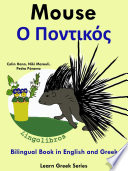 Learn Greek: Learn Greek for Kids. Mouse - Ο Ποντικός