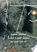 العلاقات النحوية و تشكيل الصورة الشعرية عند محمد عفيفي مطر