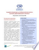 CSD Brief No 18: По-добро управление за устойчив енергиен сектор в България: диверсификация и сигурност
