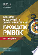 Guide to the Project Management Body of Knowledge  PMBOK   Guide    Sixth Edition  RUSSIAN