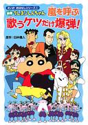 映画クレヨンしんちゃん嵐を呼ぶ歌うケツだけ爆弾!(9784575236248)