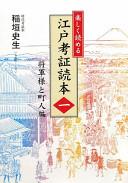 楽しく読める江戸考証読本