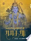 Bhartiya Bhashaon Mein Ramkatha : Sanskrit Bhasha