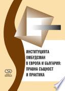 Институцията омбудсман в Европа и България: правна същност и практика