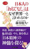 日本人の「おもてなし」はなぜ世界一と言われるのか(KKロングセラーズ)