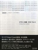 デザイン事典文字・フォント