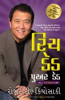 Rich Dad Poor Dad (Gujarati) Book