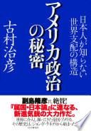 アメリカ政治の秘密 日本人が知らない世界支配の構造