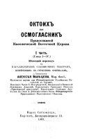 Oktoikh ili osmoglasnik Pravoslavnoĭ Kafolicheskoĭ Vostochnoĭ T︠S︡erkvi
