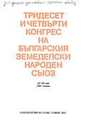 Trideset i chetvŭrti Kongres na Bŭlgarskii︠a︡ zemedelski naroden sŭi︠u︡z, 18-20 maĭ 1981 godina