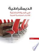 الديمقراطية في الحياة الداخلية للأحزاب السياسية العربية