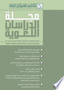 مجلة الدراسات اللغوية المجلد 23- العدد 1