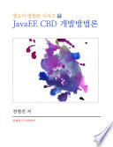 Javaee Cbd