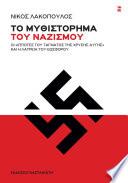 Το μυθιστόρημα του ναζισμού