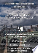 Topical Issues Of Science And Practice