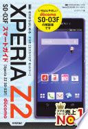 Xperia Z2 SO 03F