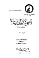 download ebook المؤتمر العالمي الثالث للسيرة النبوية - ج 6 pdf epub