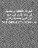 الحركة الثقافية والعلمية في بلاد الشام في عهد نورالدين محمود زنكي (541-569هـ