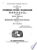 Dictionnaire g  orgien russe fran  ais