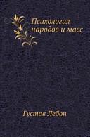 Psihologiya Narodov I Mass