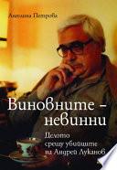Виновните-невинни. Делото срещу убийците на Андрей Луканов