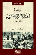 download ebook موسوعة أحداث القرن العشرين pdf epub