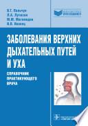 Заболевания верхних дыхательных путей и уха, справочник практикующего врача