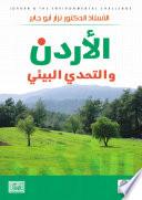 الأردن والتحدي البيئي