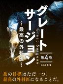 グレートサージョン~最高の外科医~第4巻