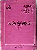 البيبليوغرافيا الوطنية السورية 2001