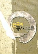 한국어 통사구조론