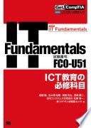Get Comptia It Fundamentals Ict Fc0 U51