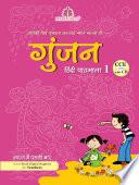 Gunjan Hindi Pathmala (CCE) – 1