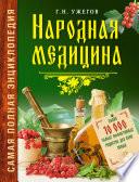 Народная медицина: Самая полная энциклопедия