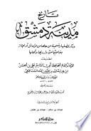 تاريخ مدينة دمشق - ج 29