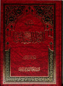 موسوعة الإمام الصادق