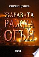 Жаравата ражда огън
