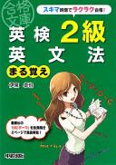 英検2級英文法まる覚え
