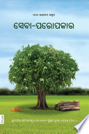 Right Understanding To Helping Others In Oriya
