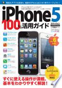iPhone 5 100%活用ガイド