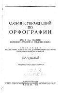 Сборник упражнений по орфографии для 5-6-го классов неполной средней и средней школы