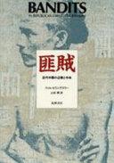 Book Bandits in Republican China