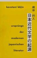 Ursprünge der modernen japanischen Literatur